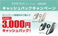 Xperia Ear Duo (XEA20) キャッシュバック