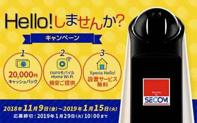 ソニーの Xperia Hello! キャンペーン