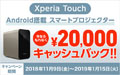 Xperia Touch キャッシュバックキャンペーン