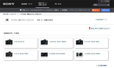 ソニー デジタル一眼カメラ α(アルファ) サポート