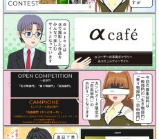 scs-uda_manga_alpha_cafe_photo_contest_1438_001