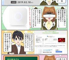 scs-uda_manga_bravia_nature_remo_mini_1436_001