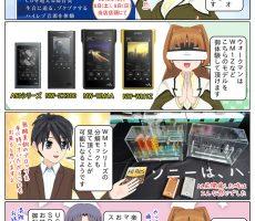 scs-uda_manga_hires_walkman_1427_001