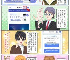 scs-uda_manga_my_sony_app_cp_201812_1428_001