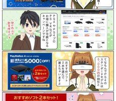 scs-uda_manga_ps4_pro_2018w_cpn_1426_001