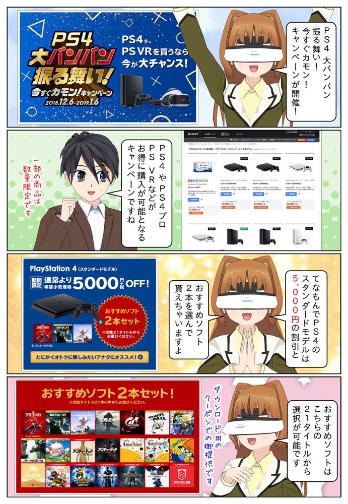 PS4 大バンバン振る舞い!今すぐカモン!キャンペーンが2019年1月6日(日)まで開催、PS4が5,000円安く購入が可能です。