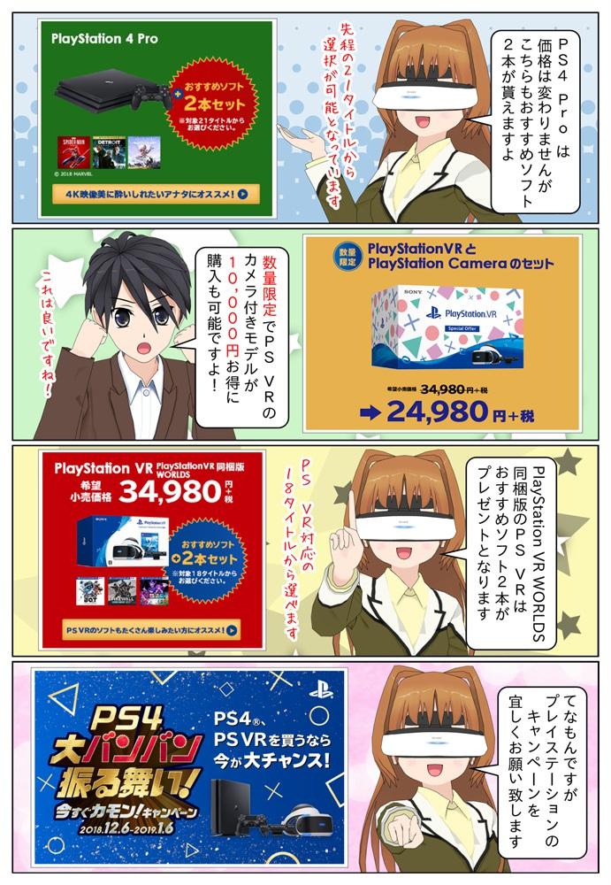 キャンペーン中にPS4かPS4 Proを御購入でおすすめソフト2本が貰えます。PS VRのカメラ付きモデルも10,000円安く購入が可能。