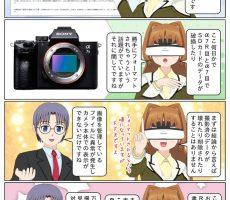 scs-uda_manga_sony_alpha_sd-card_format_1429_001