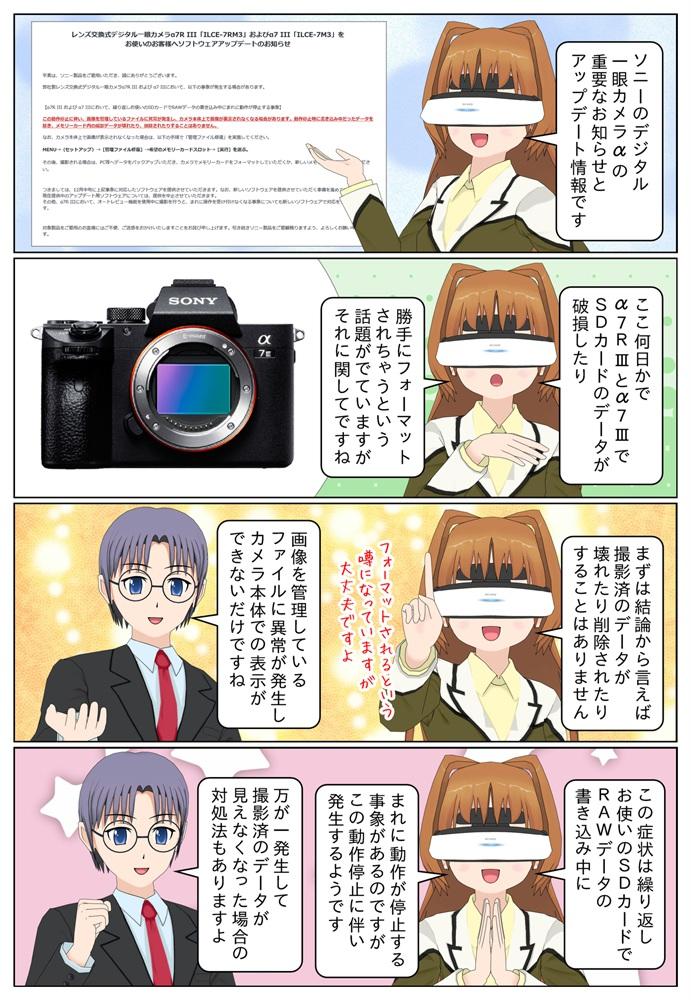 ソニーのデジタル一眼カメラα7R III「ILCE-7RM3」およびα7 III「ILCE-7M3」でSDカードが勝手にフォーマットされるという噂がありますが大丈夫です。