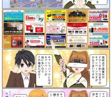 scs-uda_manga_sony_campaign_2018w_1424_001
