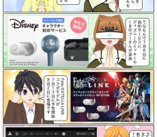 scs-uda_manga_sony_original_1441_001