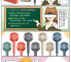 scs-uda_manga_sony_rilakkuma_1433_001
