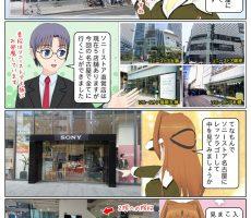 scs-uda_manga_sonystore_nagoya_1434_001