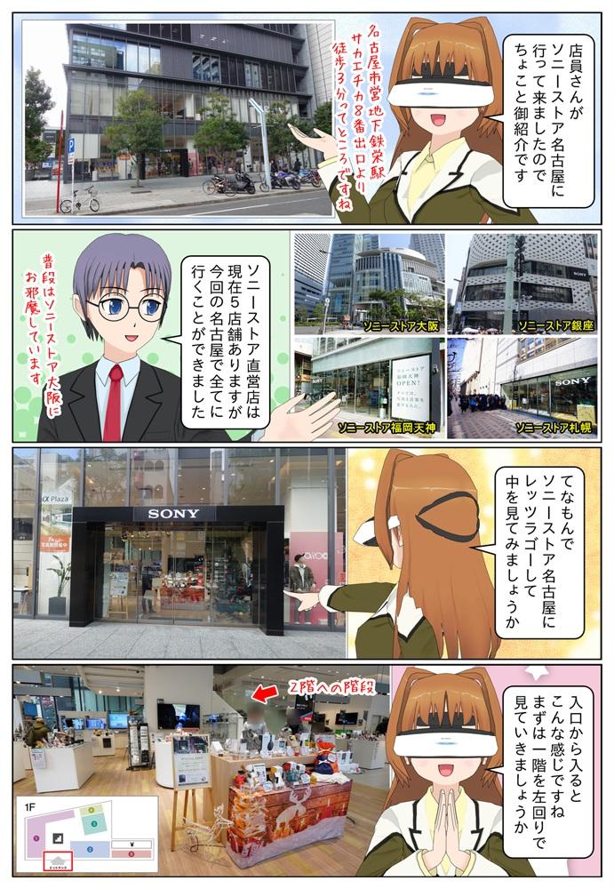ソニーストア名古屋に行って来ましたので簡単に御紹介。ソニーストア名古屋の場所は名古屋市営地下鉄栄駅サカエチカ8番出口より徒歩3分です。