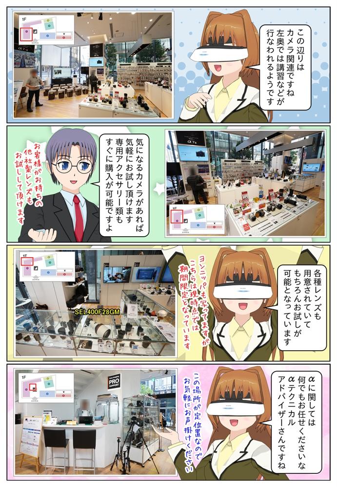 ソニーストア名古屋のカメラ関連コーナーですね。デジタル一眼カメラ α やαレンズ、サイバーショットやハンディカムなどがお試し頂けます。