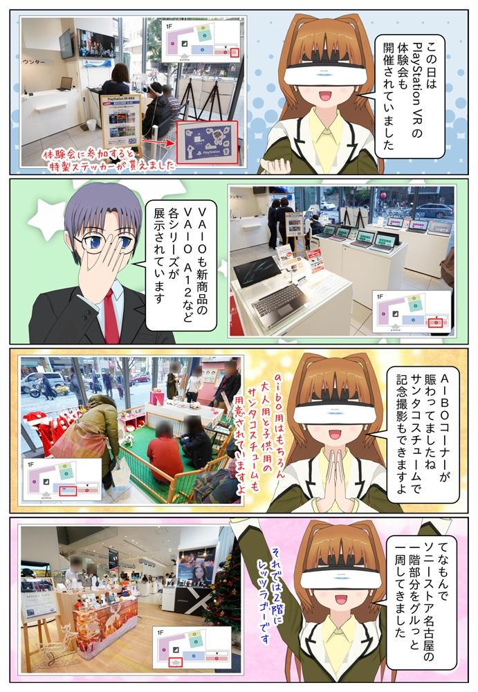 ソニーストア名古屋のPlayStation VRの体験会をしていました。VAIOやaiboの展示も行っています。特にaiboコーナーは賑わっていました。