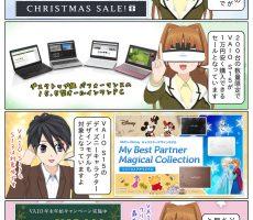 scs-uda_manga_vaio_s15_10000off_1431_001