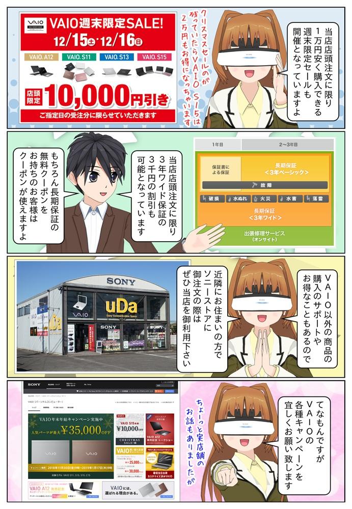 当店店頭からVAIOを御注文の際に10,000円安く買えるVAIO週末限定セールも開催となっています。他にもお得な特典もあります。