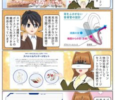 scs-uda_manga_xperia_ear_duo_asuna_1435_001