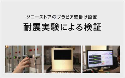 ソニーストア ブラビア 壁掛け設置 耐震実験による検証