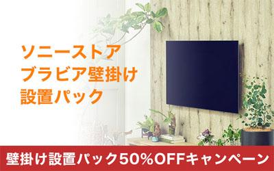 壁掛けテレビならソニーストアにおまかせください