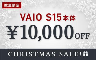 VAIO S15 クリスマスセール
