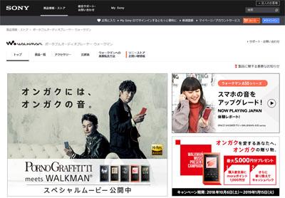ソニー ウォークマン公式サイト