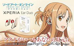 SAO × Xperia Ear Duo コラボレーションパッケージ