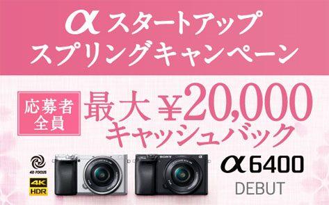 【α6400発売記念】αスタートアップ スプリングキャンペーン