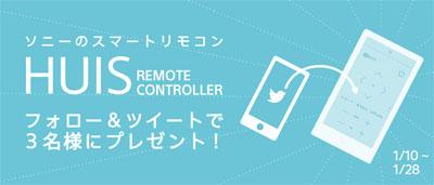ソニーのスマートリモコン HUISプレゼントキャンペーン
