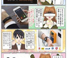 scs-uda_manga_1456_wena_wrist_evangelion_001
