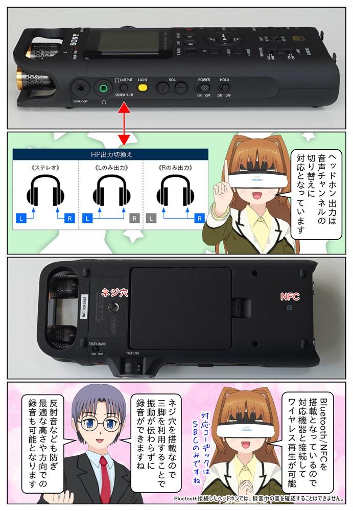 ソニー PCM-D10のヘッドホン出力は音声チャンネルの切り替えに対応。Bluetoothによるワイヤレス再生に対応です。