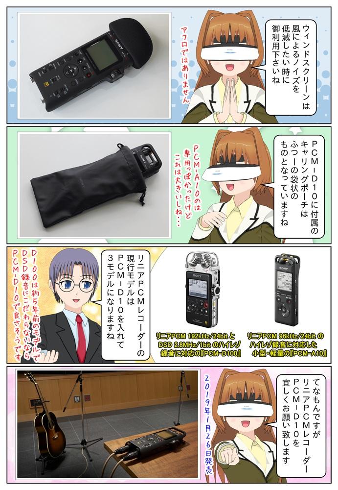 リニアPCMレコーダー PCM-D10の付属品の紹介。DSD録音にこだわらなければPCM-D100ではなくPCM-D10でも良さそうです。
