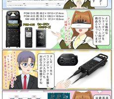 scs-uda_manga_pcm-d10_press_1447_001
