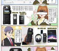scs-uda_manga_pcm-d10_press_review_1450_001