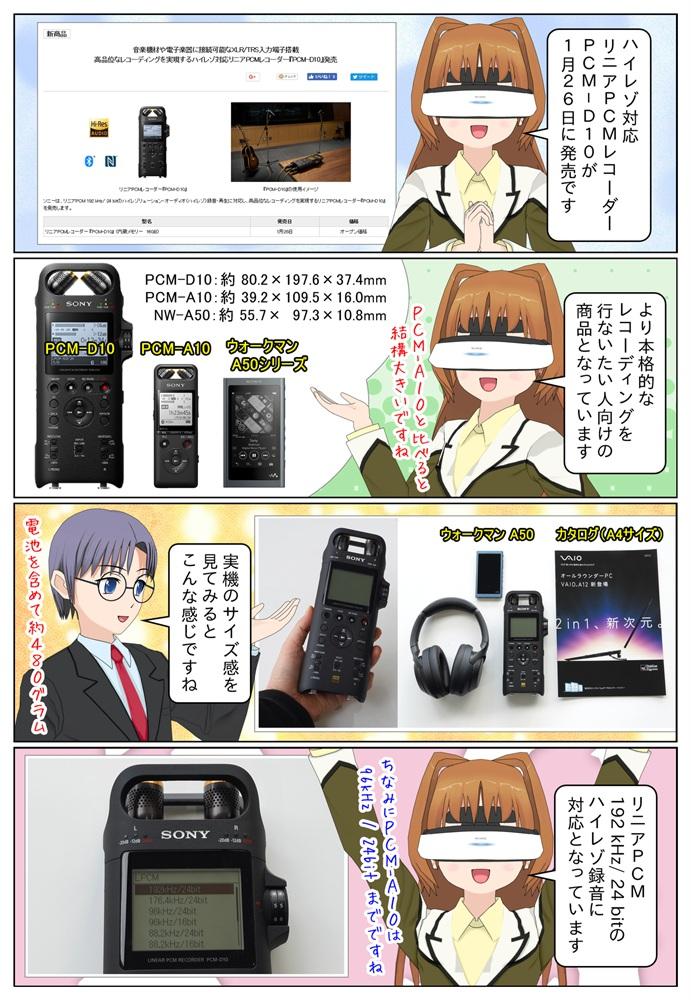 ソニーからハイレゾ対応リニアPCMレコーダー PCM-D10が発売。PCM-D10とPCM-A10を比べると大きさが全然違いますね。