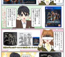 scs-uda_manga_ps4_jumpforce_original_model_1460_001