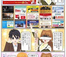 scs-uda_manga_sony_campaign_201901_1444_001