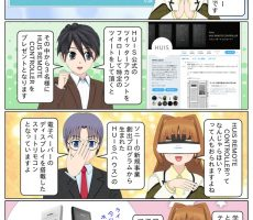 scs-uda_manga_sony_huis_twitter_1449_001
