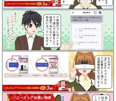 scs-uda_manga_sony_newyear_present_1443_001