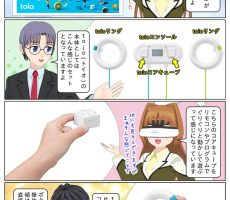 scs-uda_manga_sony_toio_1458_001