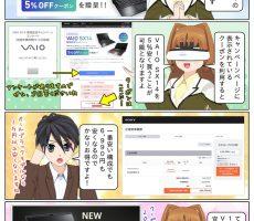 scs-uda_manga_vaio-sx14_5per_off_1453_001