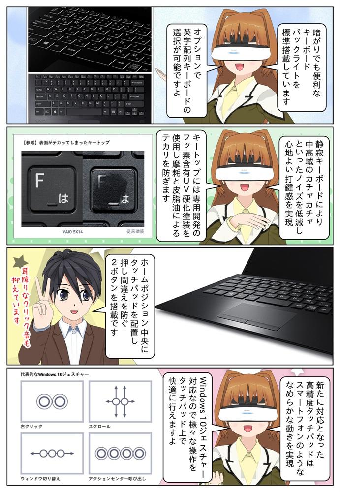 VAIO SX14は暗がりでも便利なキーボードバックライトを搭載。英字配列キーボードの選択も可能。タッチパッド部には2ボタンを搭載。