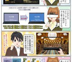 scs-uda_manga_vaio-sx14_press_1405_001
