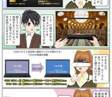 scs-uda_manga_vaio-sx14_vaio-s13_1454_001