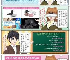 scs-uda_manga_vaio_campaign_201901_1455_001