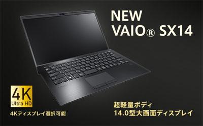 VAIO SX14 ソニーストア