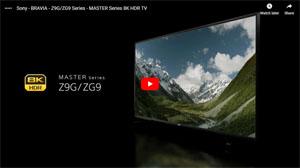 ソニー初の8K液晶テレビ Z9Gシリーズ 動画