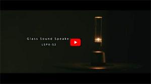 グラスサウンドスピーカー LSPX-S2 動画