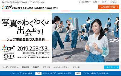 CP+2019 公式サイト